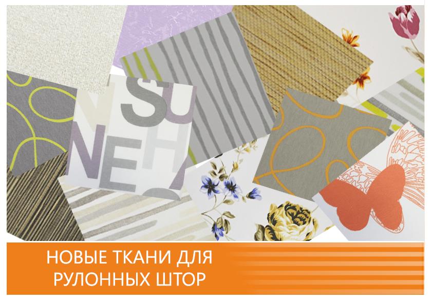 Новые ткани для рулонных штор